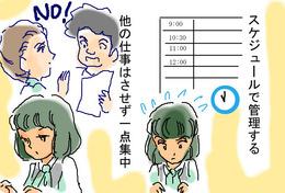 A子さんとお局さん(2