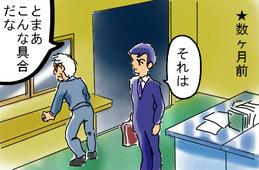 工場編(事務所)