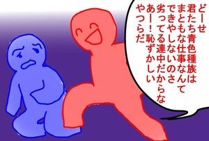 名誉健常者(3