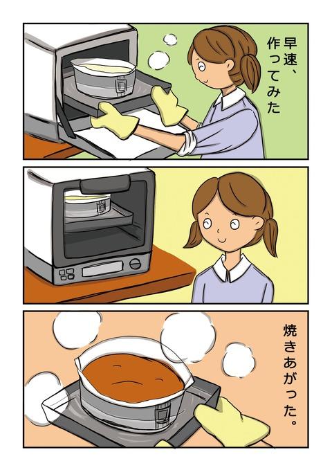 2チーズケーキ2