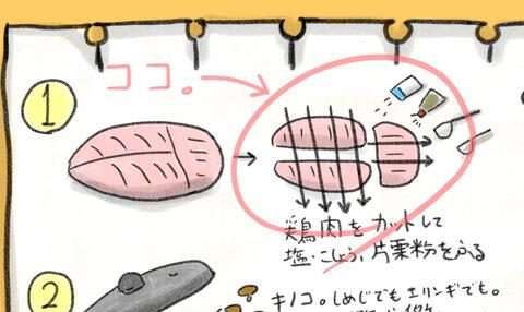 鶏のピリ辛マヨ2