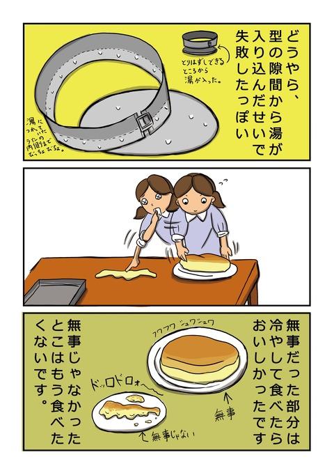 2チーズケーキ4