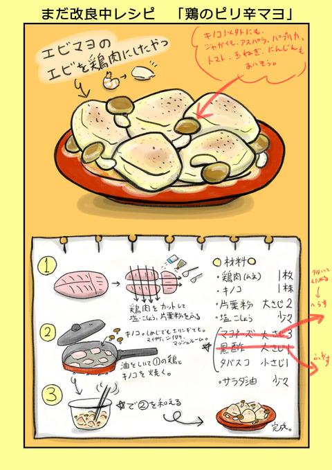 鶏のピリ辛マヨ