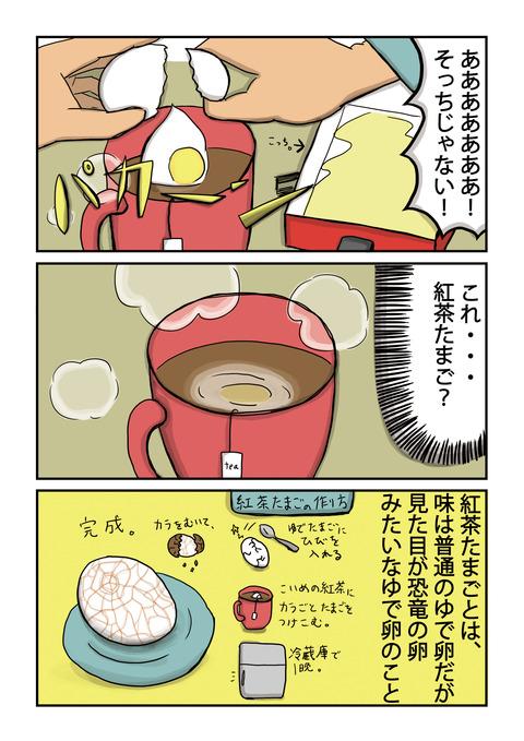 紅茶たまご2