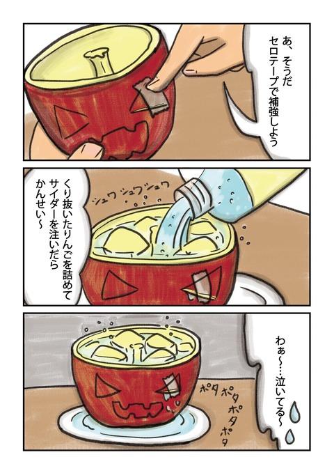 リンゴのジャックオーランタン4