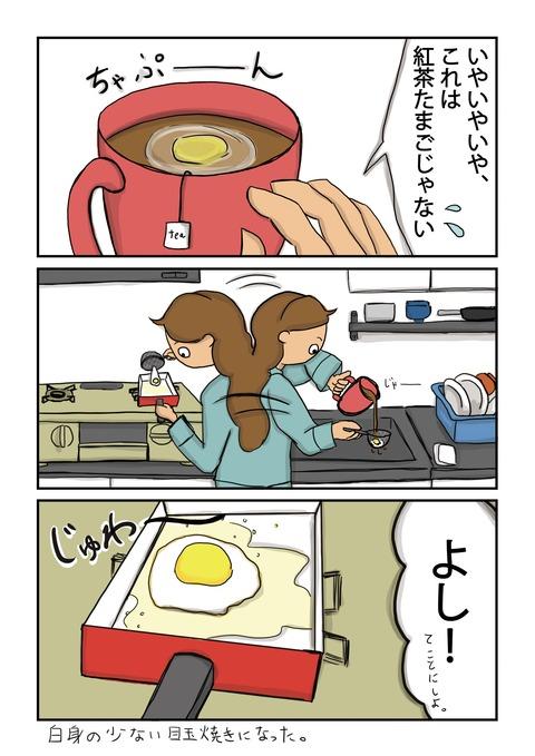 紅茶たまご3