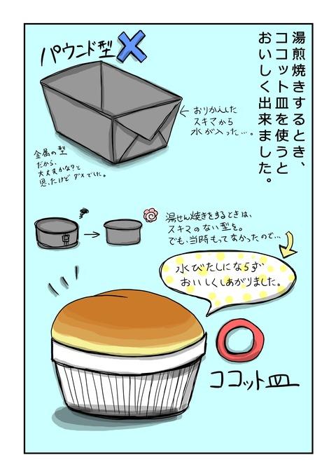 2チーズケーキ5