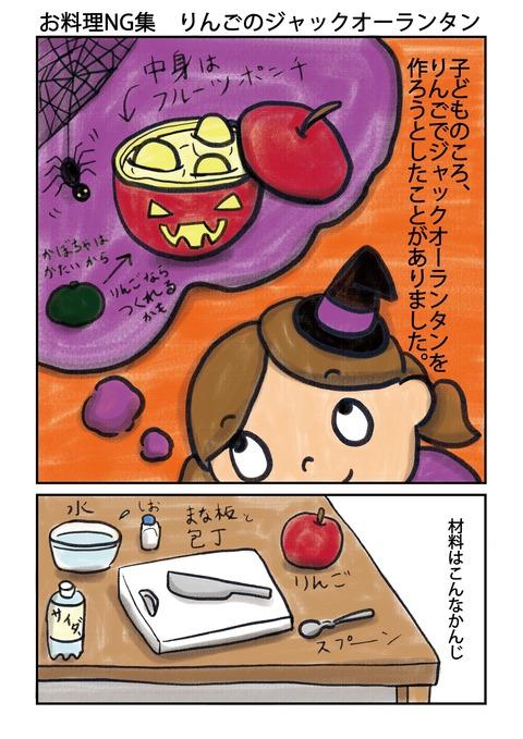リンゴのジャックオーランタン1
