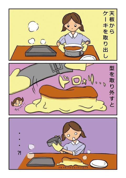 2チーズケーキ3