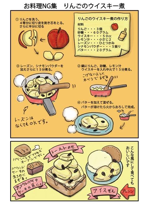 リンゴのウイスキー煮