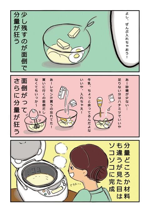 2チーズケーキお料理