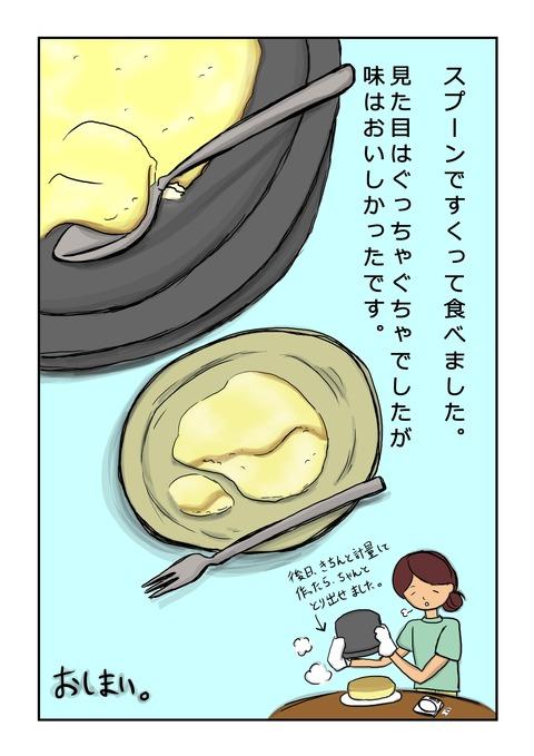 5チーズケーキお料理