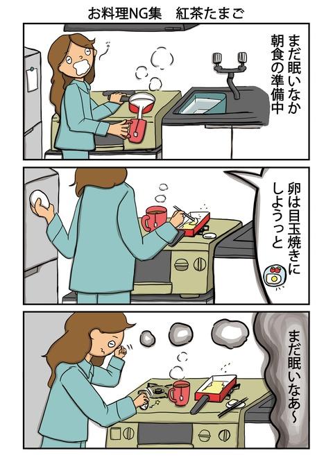 紅茶たまご1