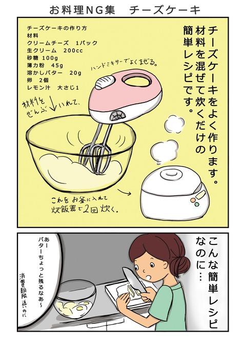 1チーズケーキお料理