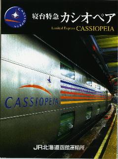 cassiopea-38