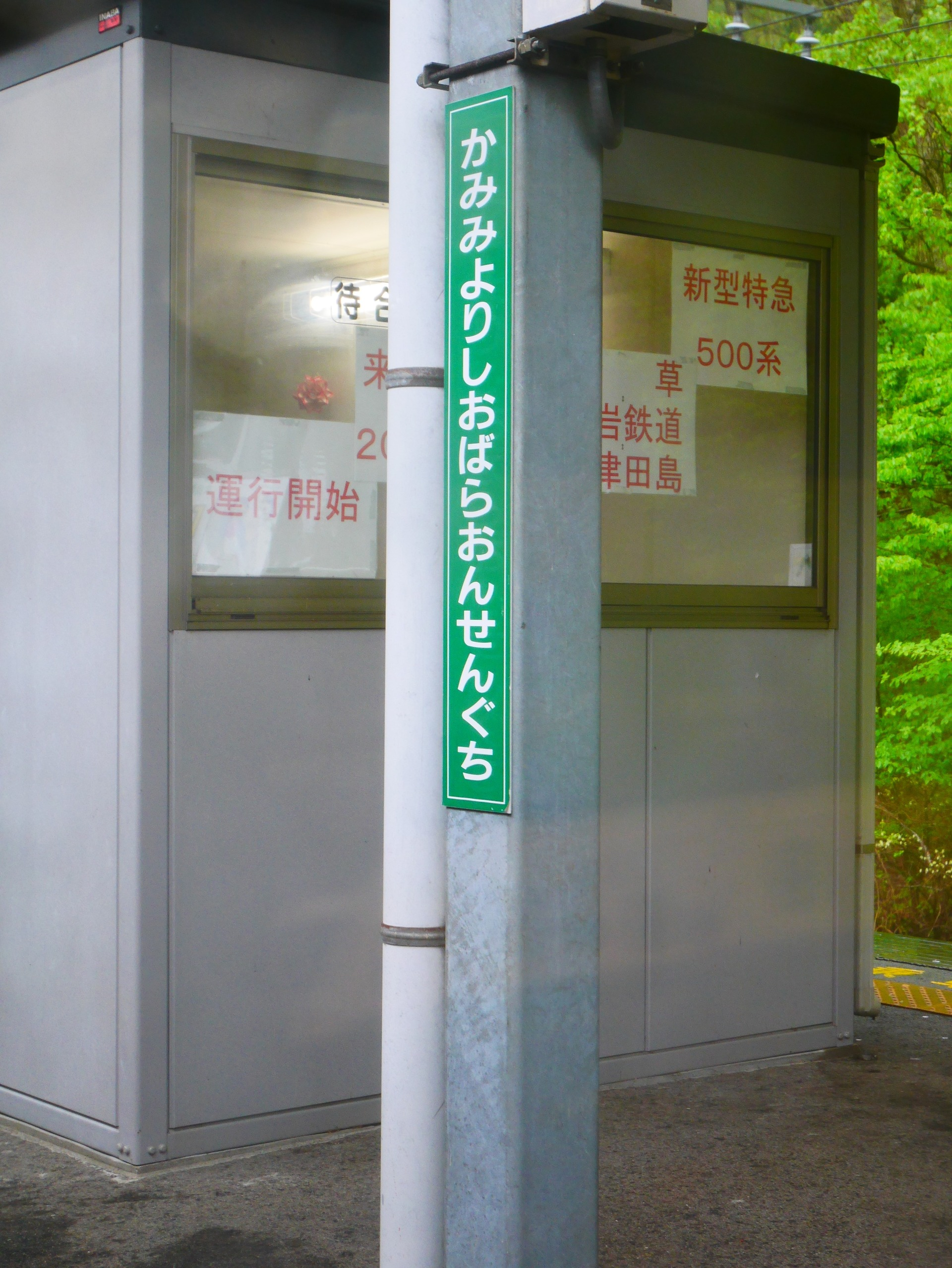 P1090960 (2)