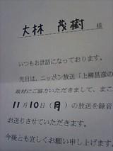 ニッポン放送出演 大林 茂樹2