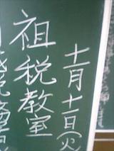 2008租税教室大林茂樹