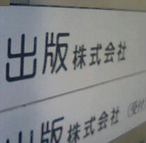 川越 税理士 大林 茂樹 出版企画