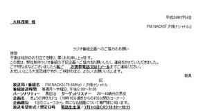 川越市税理士FM NACK5
