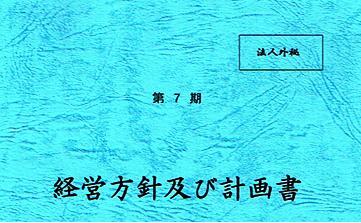 経営計画 川越市税理士 大林茂樹