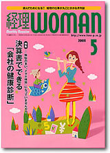 月刊経理WOMAN 大林 茂樹