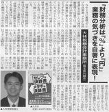ニュース会計事務所経営研究会