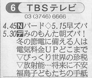 テレビ出演 川越市の税理士