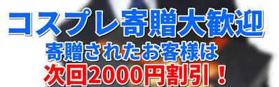 cos-2000wari