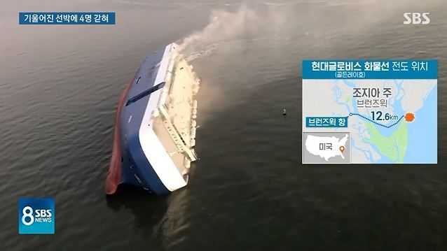 韓国 船 転覆 海外 の 反応