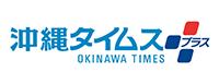タイムスokinawa