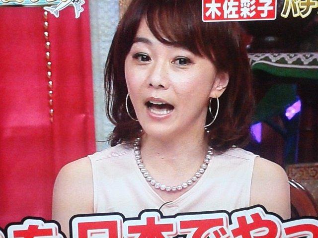 プランナーの独り言帰国子女アナ 木佐彩子の復讐とは? 相手は?なんとあの有名人。コメントトラックバック著者プロフィール