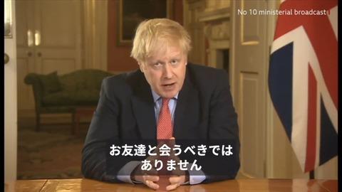 怒ってるジョンソン首相