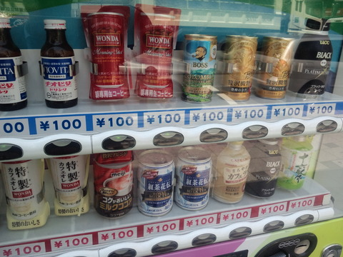 自販機100円