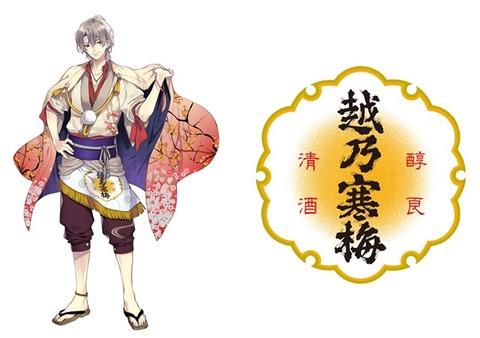 koshinokannbai