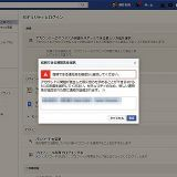 Facebook、Twitter、LINEアカウントの乗っ取り手口とその対策