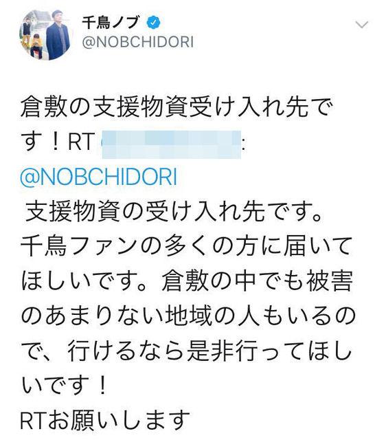 【悲報】千鳥のノブさん、地元岡山を救おうとするも大混乱を招く → 謝罪