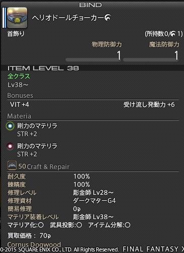 ffxiv_20150617_2004242