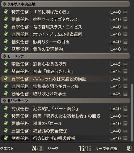 ffxiv_20150610_021542
