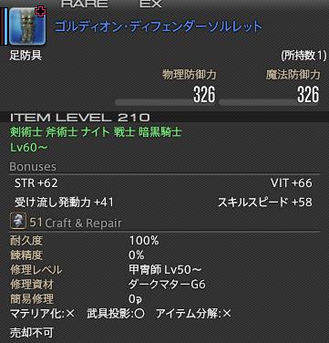 ffxiv_20150909_174406