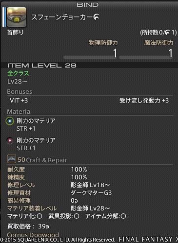 ffxiv_20150617_200424