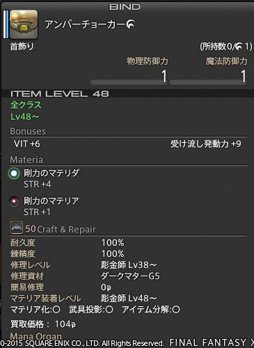 ffxiv_20150617_2004243