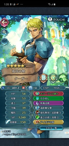 Screenshot_20191112-133542_Fire Emblem Heroes