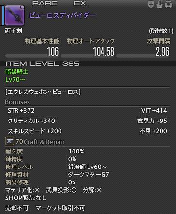 ffxiv_20181121_160019