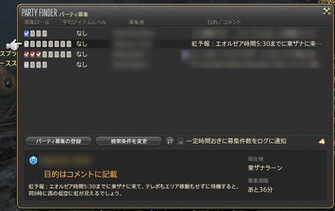 ffxiv_募集