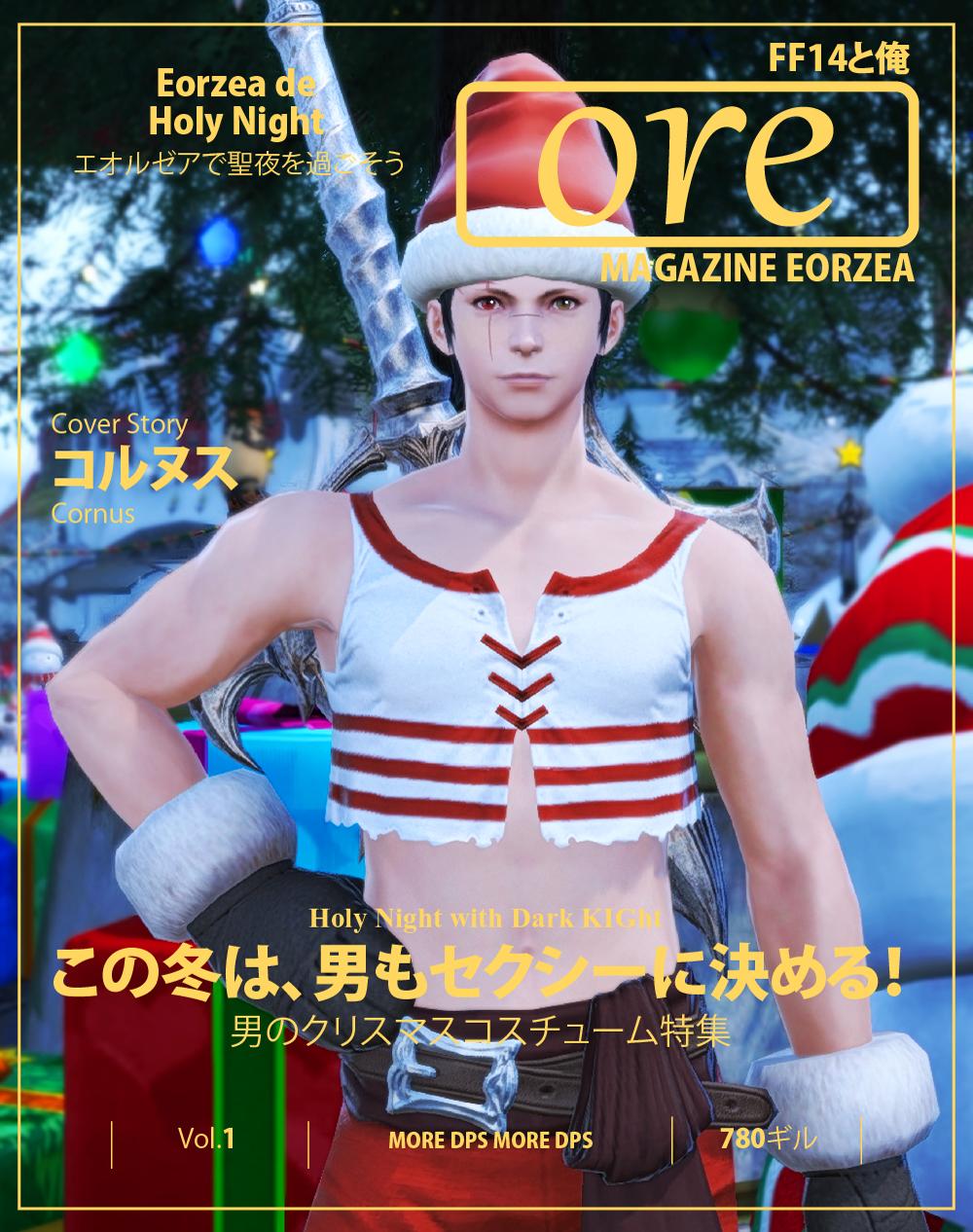 この度、エオルゼアに新たなファッション誌「ore」が創刊されました。