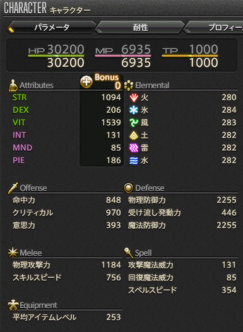 ffxiv_dx11 2016-10-06 13-35-49