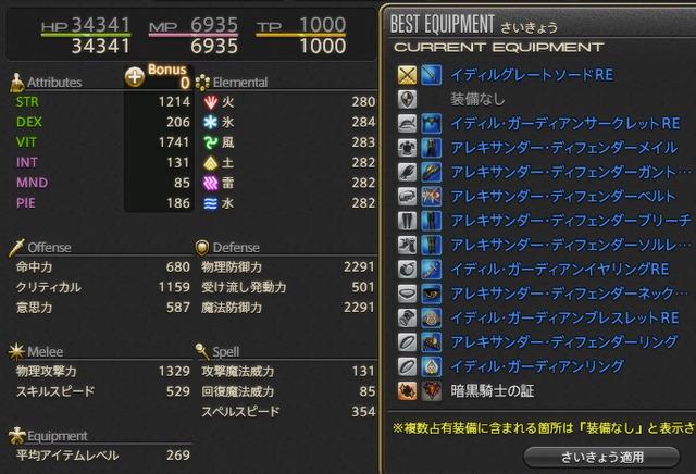 ffxiv_dx11 2016-12-20 15-25-32