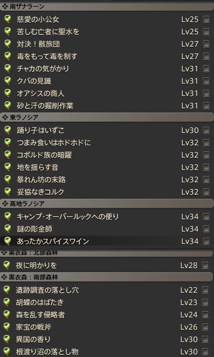 ffxiv_20150610_021535