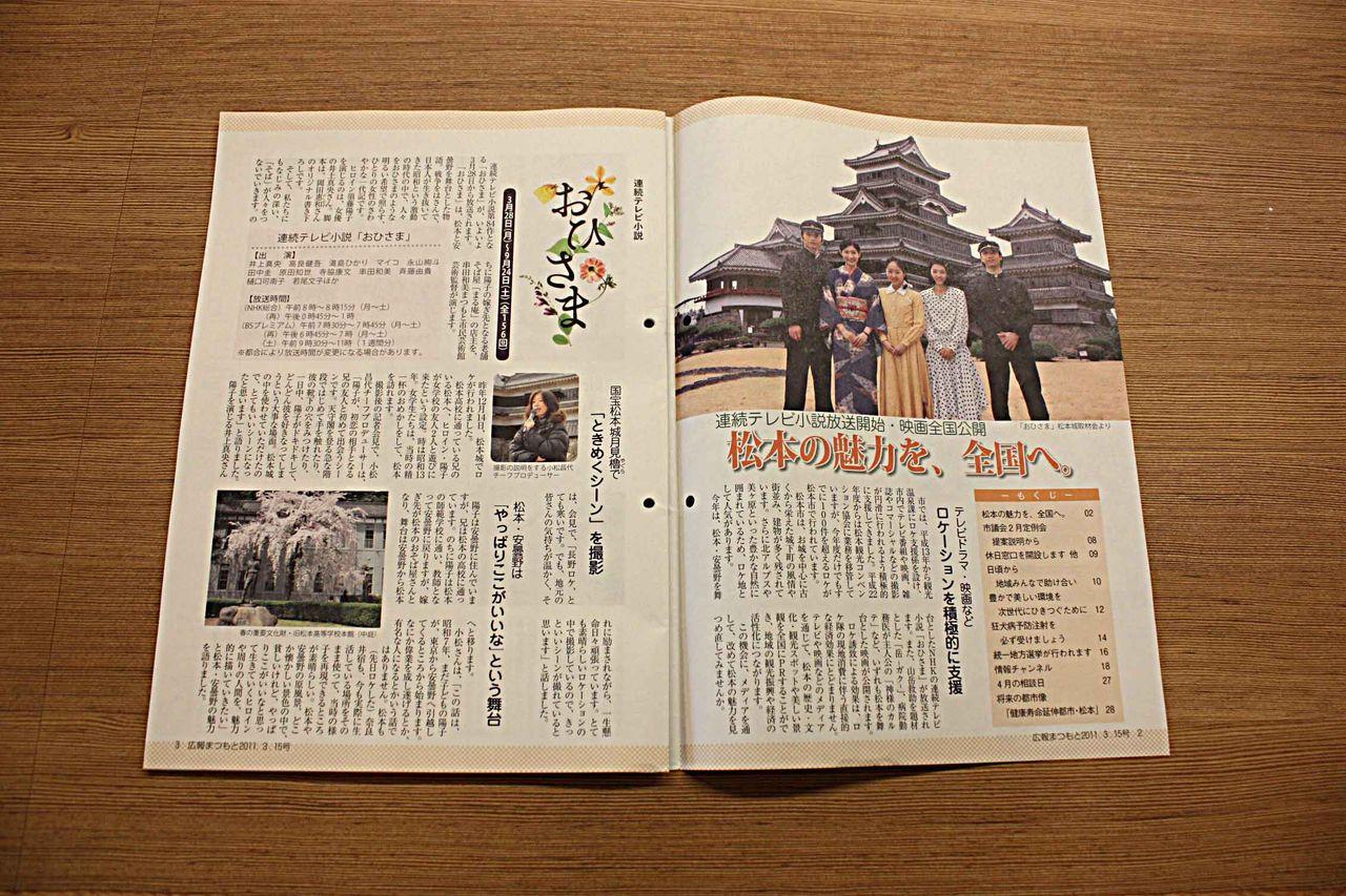 おひさま (テレビドラマ)の画像 p1_34